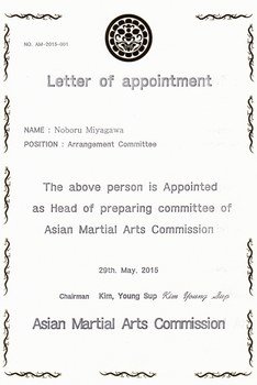 Asian Martial Arts Commision.jpg