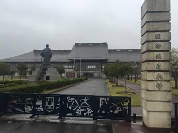 国際武道大学.jpg