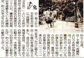 城南宮流鏑馬日経.jpg